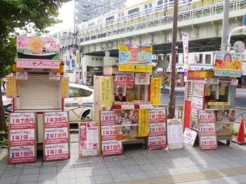 東口宝くじ売場の3店舗