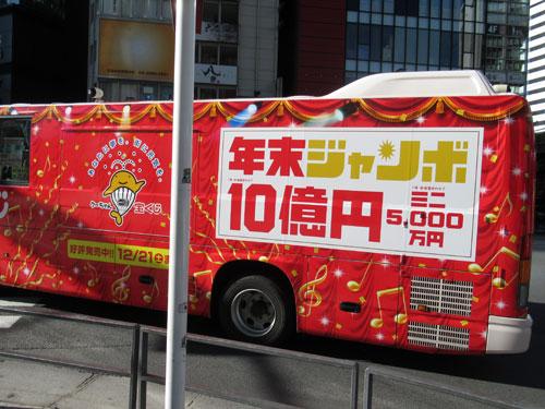 年末ジャンボ宝くじ10億円宣伝バス