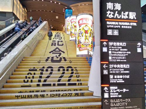 南海なんば駅の看板に横の階段は有馬記念の宣伝