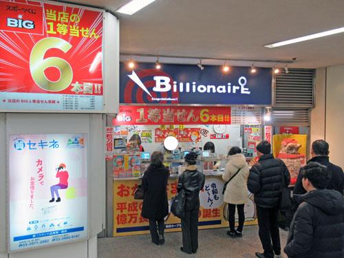 池袋駅西口東武ホープセンター2号店は混雑しています