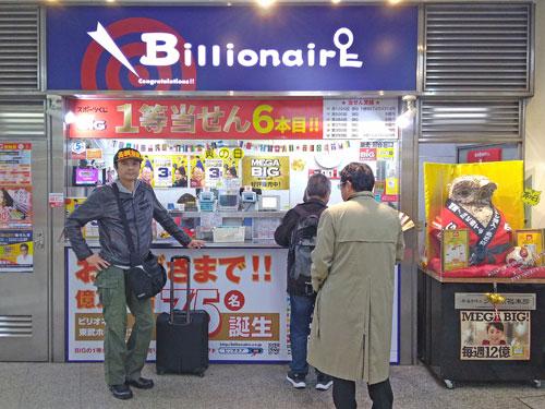 ビリオネアの派手な看板の窓口で宝くじを購入代行サービス中の私