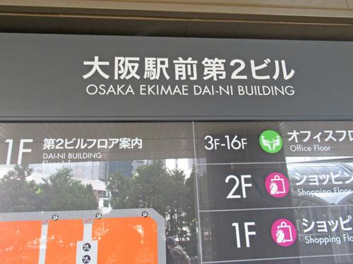大阪駅前大2ビルの看板