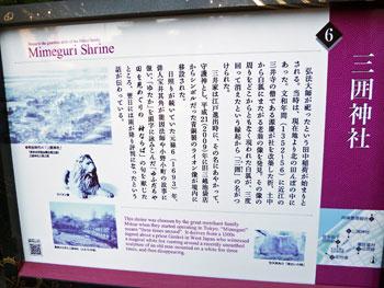 三囲神社のいわれ