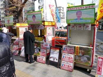 3店舗並んだ宝くじ売り場