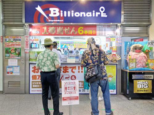 多くのお客さんで大混雑している池袋駅西口東武ホープセンター2号店