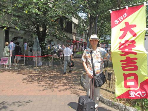 西銀座チャンスセンターの入り口の大安吉日ののぼりで記念撮影