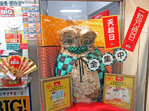 池袋駅西口東武ホープセンター2号店のジャンボフクロウの福太郎