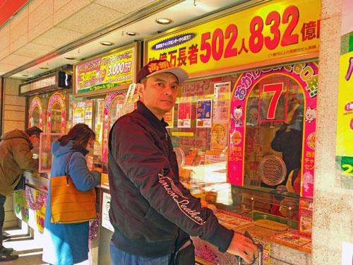 西銀座チャンスセンター7番窓口でバレンタインジャンボ宝くじを購入代行サービス