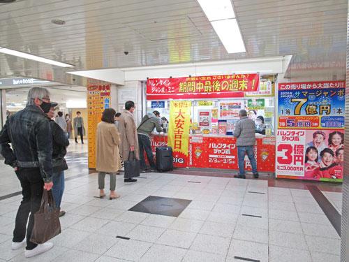 多くのお客さんで混雑している名鉄観光名駅地下支店