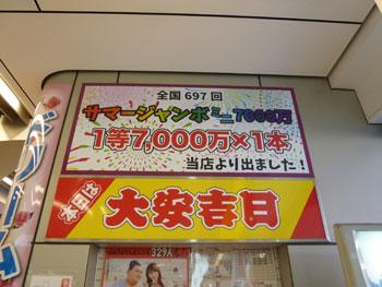 サマージャンボミニ7000万円当選の看板