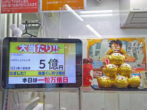 ハロウィンジャンボ宝くじ1等5億円がでたという看板