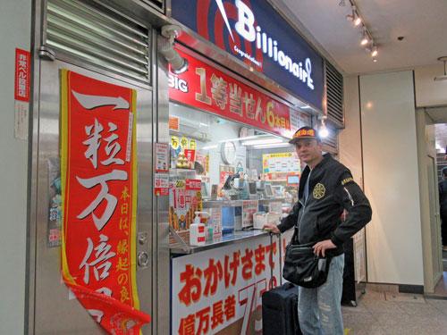 池袋駅西口東武ホープセンター2号店で宝くじを購入中の私