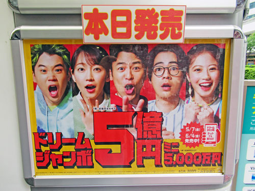 ドリームジャンボ宝くじ1等5億円の看板