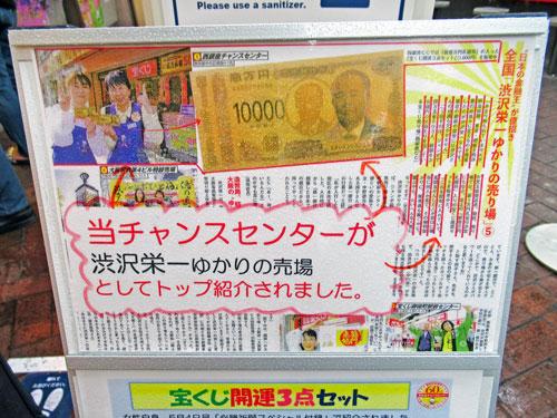 西銀座チャンスセンターが渋沢栄一のゆかりの売場と書かれた記事