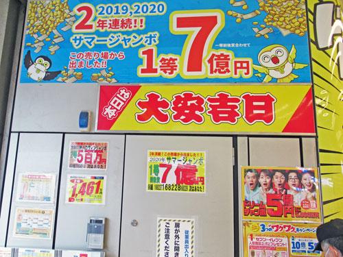 サマージャンボ宝くじ2年連続7億円当選の看板