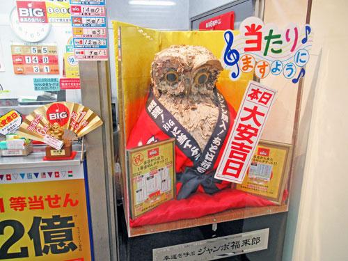 2号店名物のフクロウのジャンボ福太郎