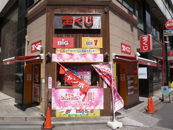 ロトハウス千葉駅前店の全景