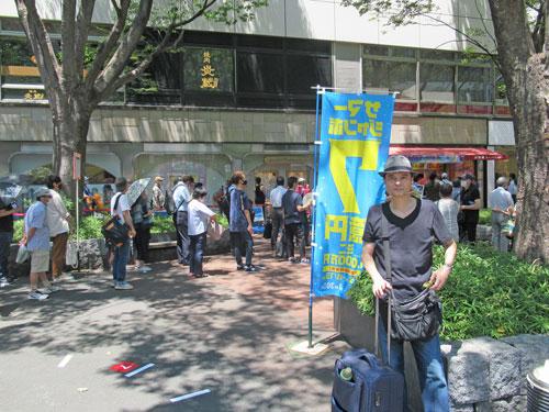 西銀座チャンスセンターの1番窓口の長い行列