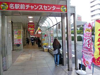 名駅前チャンスセンターの派手な看板