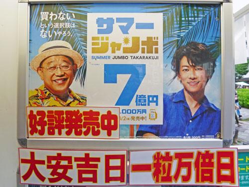 サマージャンボ7億円で大安吉日と一粒万倍日の看板