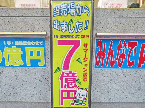 2019サマージャンボ宝くじ1頭7憶円が出たという看板