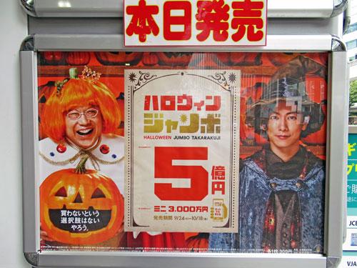 ハロウィンジャンボ宝くじ5憶円の看板