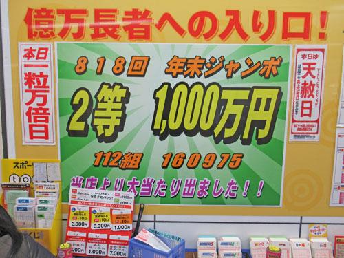 年末ジャンボ宝くじでは2等1000万円が出たという看板