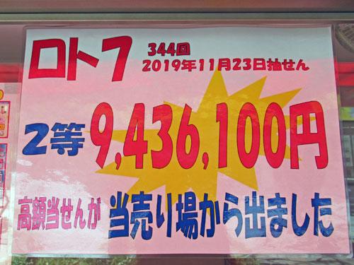 ロト7で2等943万円が出たという看板