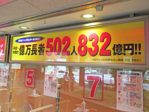 億万長者が502人832憶円出ているという看板