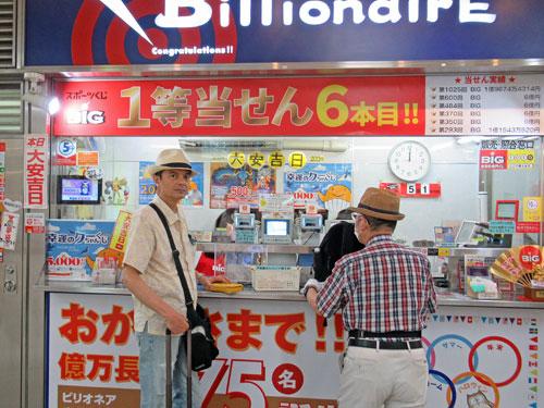 池袋駅西口東武ホープセンター2号店で宝くじを購入中の開運★当り隊