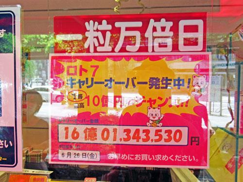 ロト7でキャリーオーバーが16憶円になっているという看板