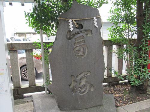 富塚と書かれた大きな石牌
