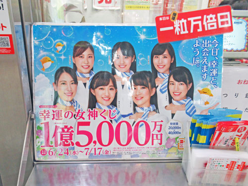 幸運の女神くじ1憶5000万円の看板には一粒万倍日のポップが貼ってます
