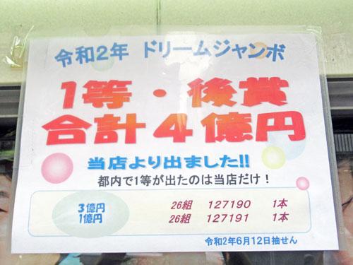 ドリームジャンボ宝くじで1等4億円が出たという看板