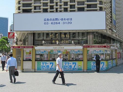 新橋駅烏森口ラッキーセンターの売場全景
