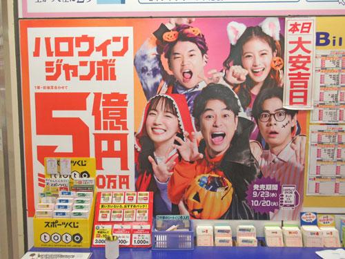 ハロウィンジャンボ宝くじ1等5億円の看板