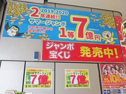2年連続サマージャンボ宝くじ1等7億円が出たという看板
