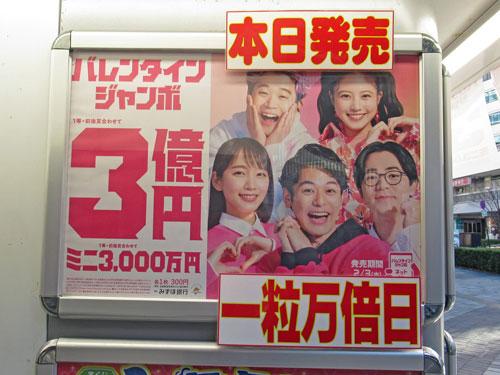 バレンタインジャンボts空くじ3億円の看板
