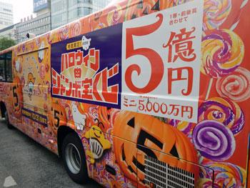 ハロウィンジャンボ宝くじ宣伝バス