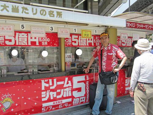 新橋駅烏森口ラッキーセンターでドリームジャンボ宝くじを購入中の私