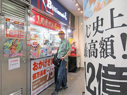 池袋駅西口東武ホープセンター2号店で宝くじを買う私