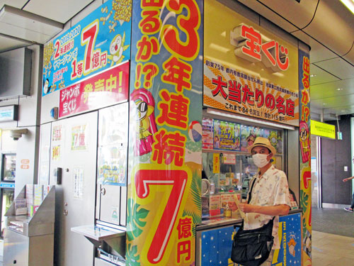 池袋駅東口西武線構内売場でサマージャンボ宝くじを購入中の私