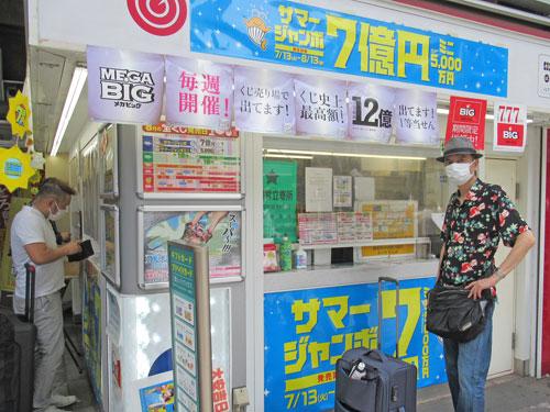 有楽町駅中央口大黒天売場でサマージャンボ宝くじを購入中の私