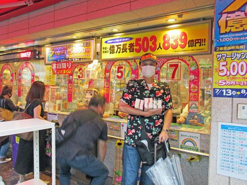 西銀座チャンスセンター7番窓口でサマージャンボ宝くじを買いました