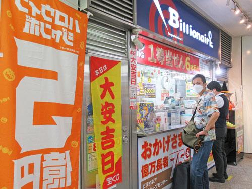 池袋駅西口東武ホープセンター2号店でハロウィンジャンボ宝くじを購入中の私