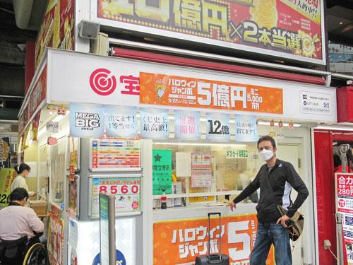 有楽町駅中央口大黒天売場でハロウィンジャンボ宝くじを購入中