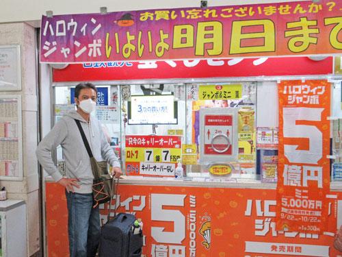 名鉄観光名駅地下支店でハロウィンジャンボ宝くじを購入代行サービス