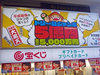 ドリームジャンボ宝くじ5億円の派手な看板