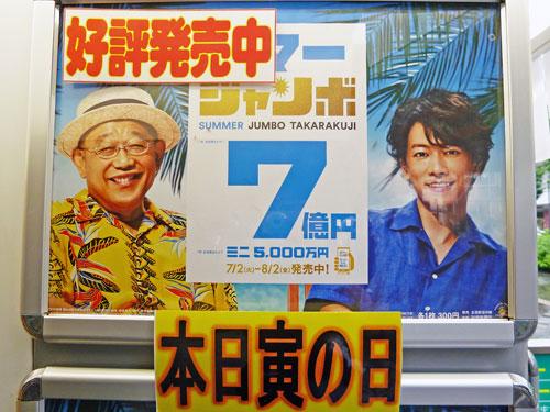 サマージャンボ宝くじ7億円の看板には本日寅の日と書かれてます