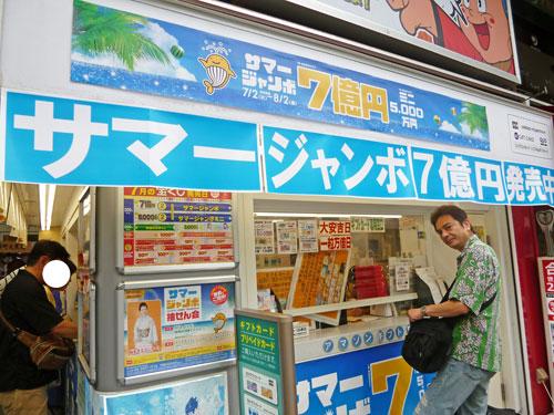 サマージャンボ宝くじ7億円の派手な看板の窓口で宝くじを購入代行サービス中